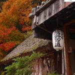 Local de descanso Toganoki-jaya en el Kumano Kodo